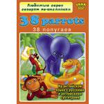 38 Parrots (38 попугаев)