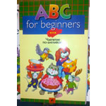 ABC for Beginners