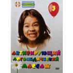 DVD Активирующий логопедический массаж