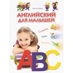 Английский для малышей: словарик, игры, песенки