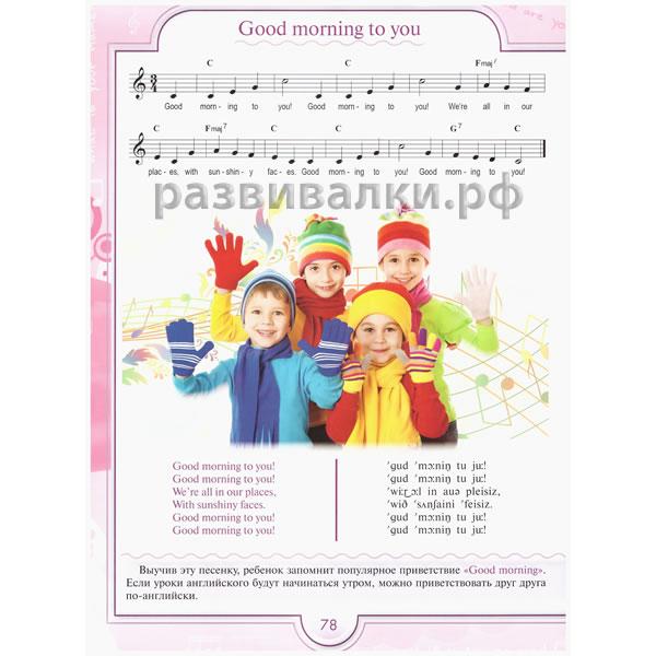 Для малышей словарик игры песенки