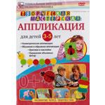 DVD Аппликация для детей 3-5 лет