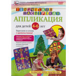 DVD Аппликация для детей 4-6 лет
