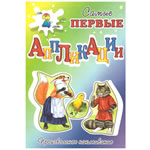 Кот, Петух и Лиса