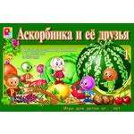 Аскорбинка и ее друзья (1 выпуск)