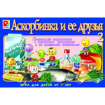 Аскорбинка и ее друзья (2 выпуск)