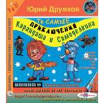 Те самые приключения Карандаша и Самоделкина