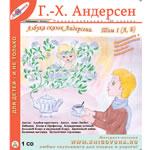 Азбука сказок Андерсена (том 1: А-Б)