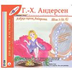 Азбука сказок Андерсена (том 3: Д-Е, 2 CD)