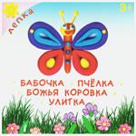 Бабочка, пчелка, божья коровка, улитка