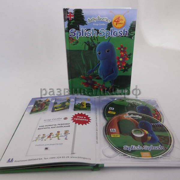 "Baby Beetles (№3 - ""Splish Splash"") (книга, DVD, CD)"
