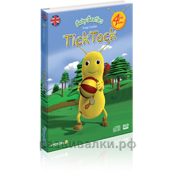 "Baby Beetles (№4 - ""Tick Tock"") (книга, DVD, CD)"