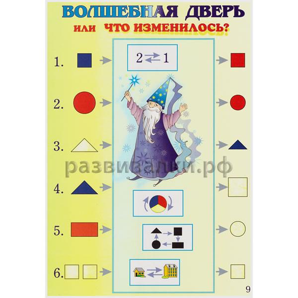 """Демонстрационный материал к  """"Логическим блокам Дьенеша """"и  """"Счетным палочкам..."""