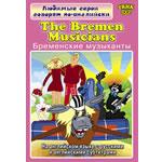 The Bremen Musicians (Бременские музыканты)