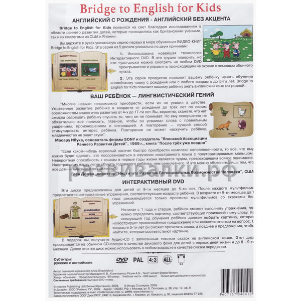 "DVD ""Bridge to English for Kids"" (5 DVD)"