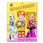 Бумажная кукла с одеждой Профессии
