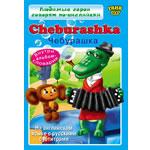 Cheburashka (Чебурашка)