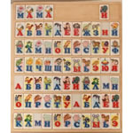 Алфавит - касса из 66 букв (D-164)