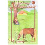 Журнал Детское чтение (№223)