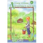 Журнал Детское чтение (№224)