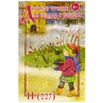 Журнал Детское чтение (№227)