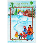 Журнал Детское чтение (№230)