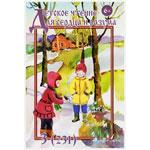 Журнал Детское чтение (№231)