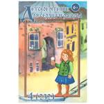 Журнал Детское чтение (№232)