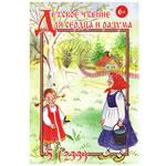 Журнал Детское чтение (№233)