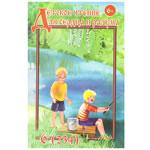 Журнал Детское чтение (№234)