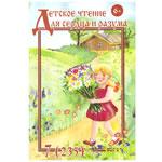 Журнал Детское чтение (№235)