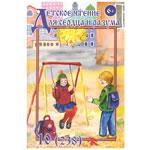 Журнал Детское чтение (№238)