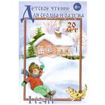Журнал Детское чтение (№241, юбилейный выпуск)