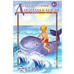 Журнал Детское чтение (№242)
