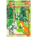 Журнал Детское чтение (№243)
