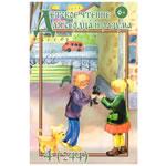 Журнал Детское чтение (№244)