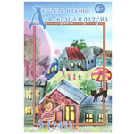 Журнал Детское чтение (№245)