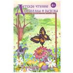 Журнал Детское чтение (№247)