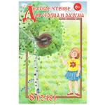 Журнал Детское чтение (№248)