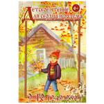 Журнал Детское чтение (№249-250)