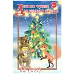 Журнал Детское чтение (№252)