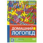 DVD Домашний логопед