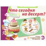 Что сегодня на десерт? (Развитие внимания)