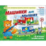 Машинки для мышат (классификация предметов)