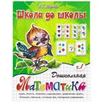 Дошкольная математика (№1)