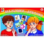 Мальчики и девочки (гендерное воспитание)