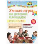 DVD Умные игры на детской площадке (2-5 лет)