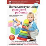 DVD Интеллектуальное развитие ребенка (1,5-2 года)