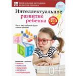 DVD Интеллектуальное развитие ребенка (2-3 года)