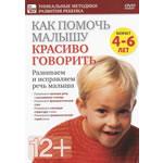 Dvd как помочь малышу красиво говорить